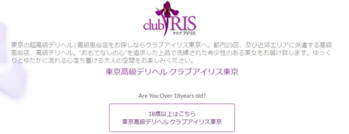 クラブアイリス東京