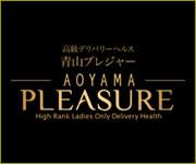 青山PLEASURE